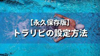 【永久保存版】トラリピの設定方法