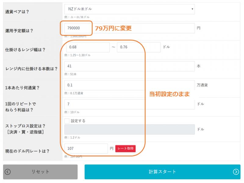 運用資金を79万円に変更したときの条件入力画面