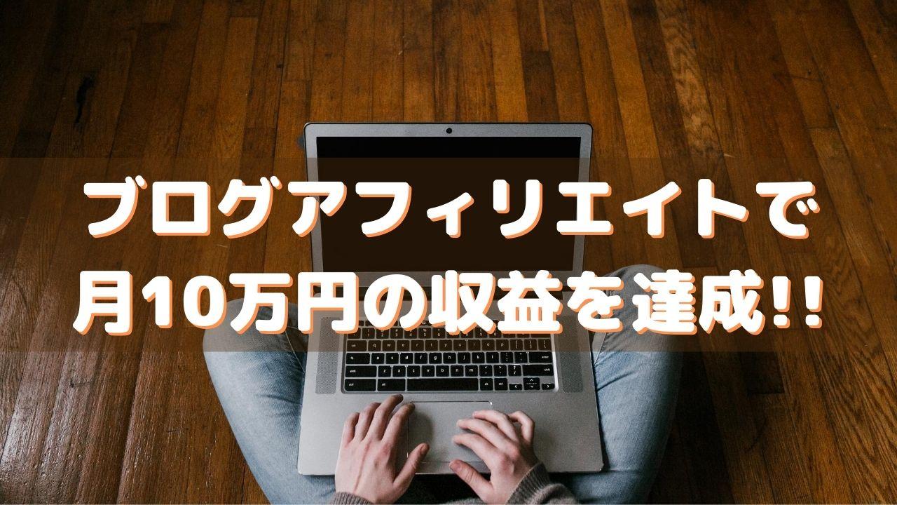 ブログアフィリエイトで月10万円の収益を達成!!