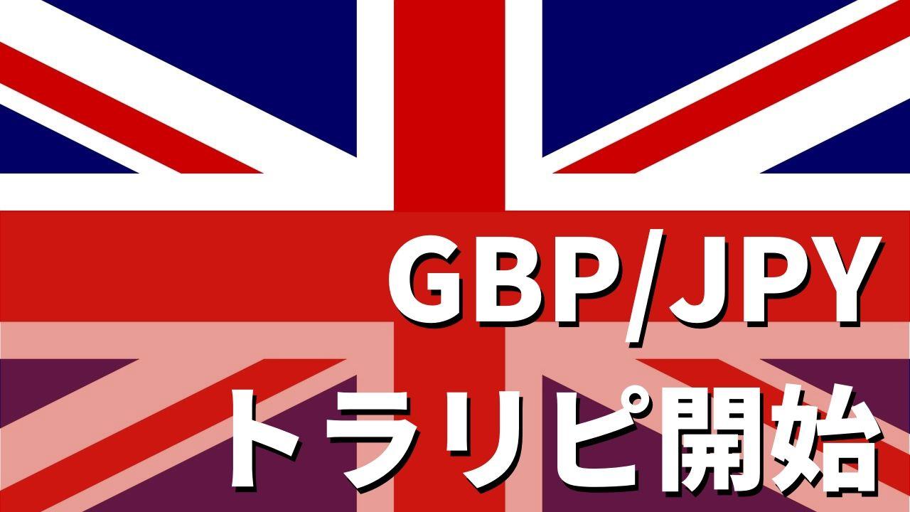 GBP/JPYトラリピ開始