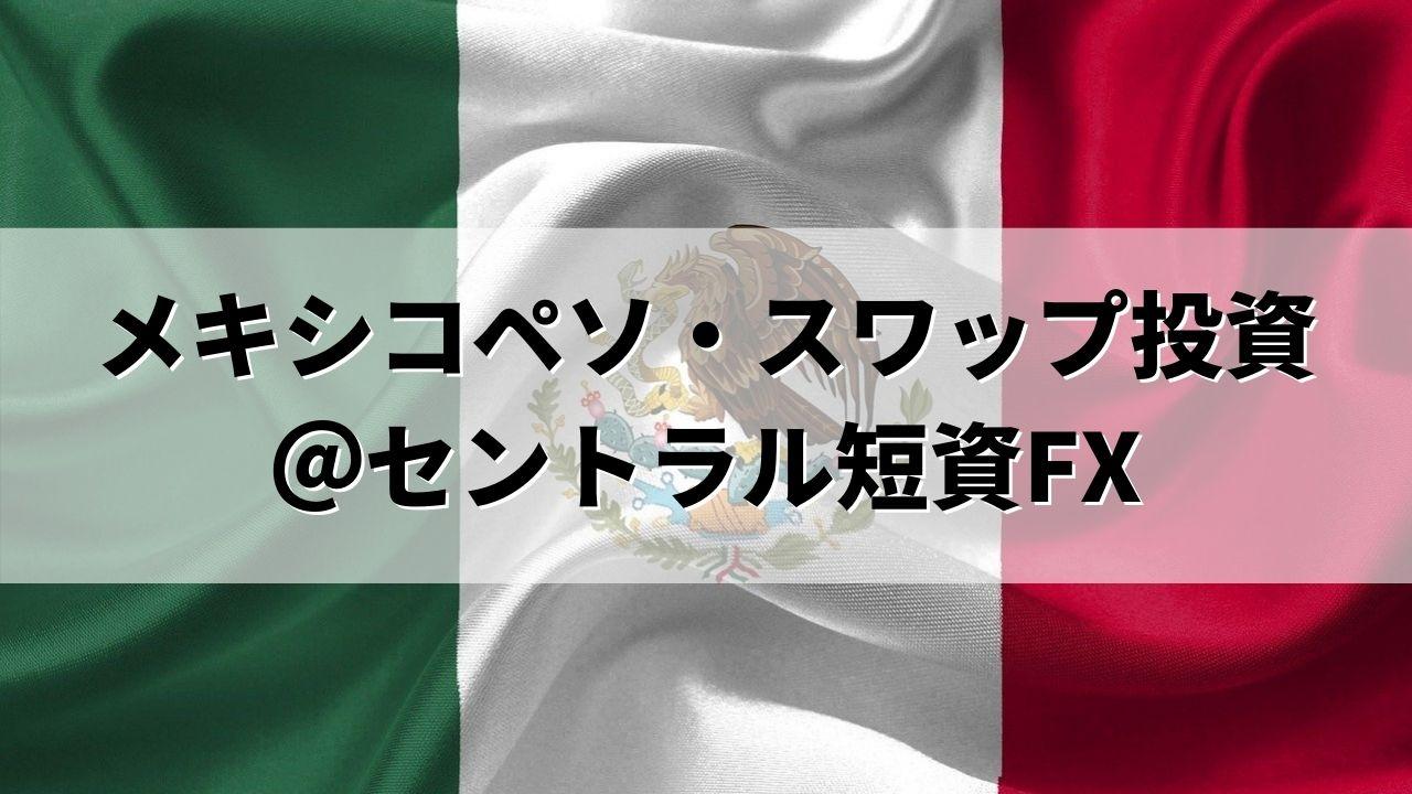 メキシコペソのスワップ投資ならセントラル短資FXで!