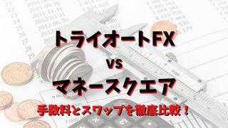 トライオートFXとマネースクエアの手数料・スワップを徹底比較!