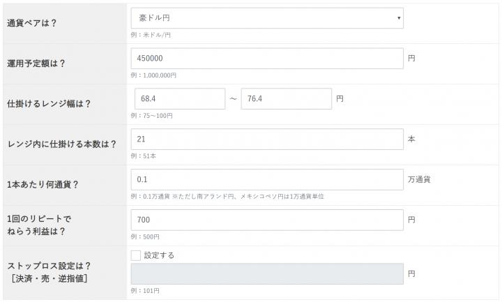 トラリピ運用試算表の条件入力画面