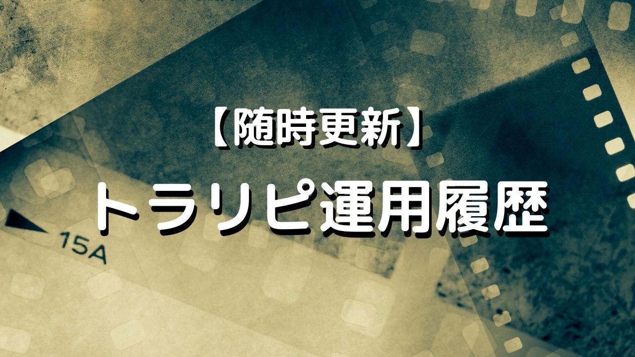 【随時更新】トラリピ運用履歴