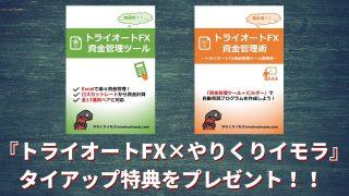 『トライオートFX×やりくりイモラ』タイアップ特典をプレゼント!!