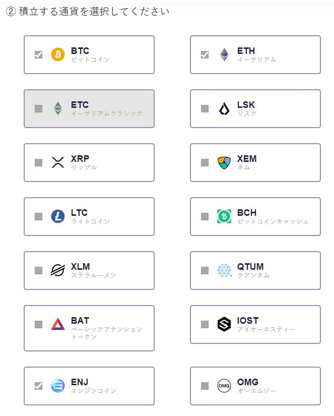 積立通貨の選択画面