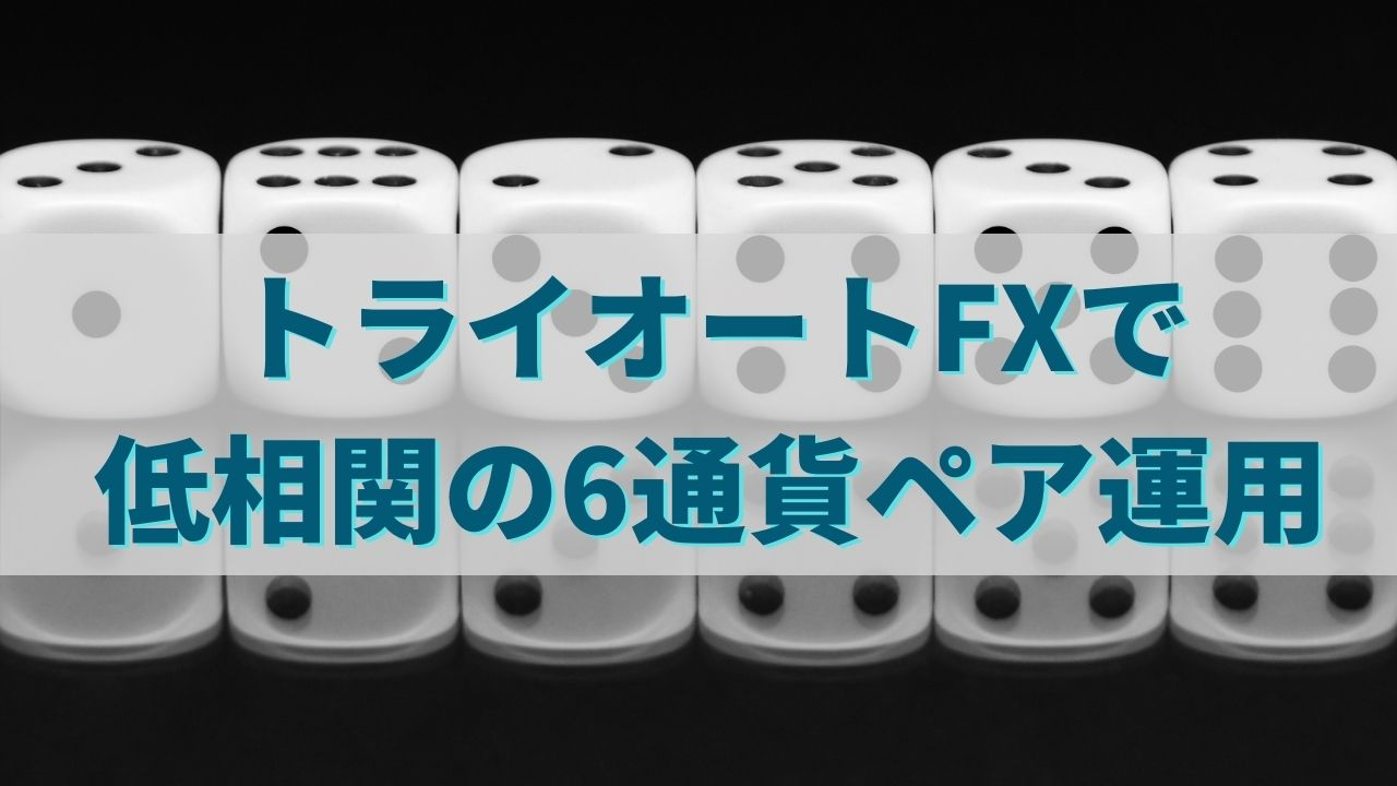 トライオートFXで6通貨ペア運用を開始!